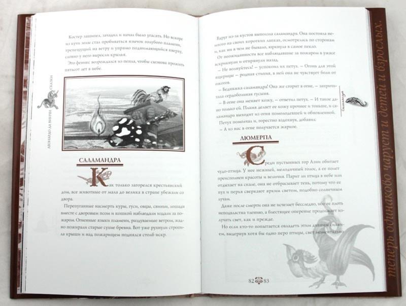 Иллюстрация 1 из 47 для Сказки, легенды, притчи - Винчи Да   Лабиринт - книги. Источник: Лабиринт