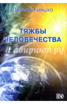 Тяжбы человечества. ФантасмагорияЭзотерические знания<br>Книга - это увлекательное путешествие в мир невидимых Миров и отношений. Информация, открытая в данной книге, может показаться излишне жесткой и шокирующей, но является промыслом божьим для тех, кто хотел бы знать и понимать тайны Земли во имя соблюдения прав и основ человеческой формы жизни на планете, а так же ответом на произвол, творимый Высшим Разумом технических Миров, коим во множестве окружено земное пространство.<br>