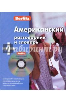 Американский разговорник и словарь (книга + CD)