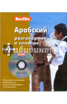 Арабский разговорник и словарь (книга + CD)