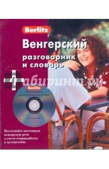 Венгерский разговорник и словарь (книга + CD)