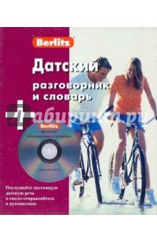 Датский разговорник и словарь (книга + CD)