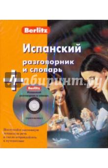Испанский разговорник и словарь (книга + CD)