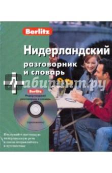 Нидерландский разговорник и словарь (книга + CD)