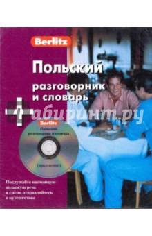 Польский разговорник и словарь (книга + CD)