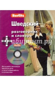 Шведский разговорник и словарь (книга + CD)
