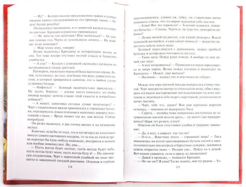 Обложка книги татьяны форш - игра лучезарного