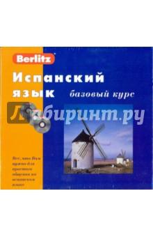 Испанский язык. Базовый курс (книга + 3CD)