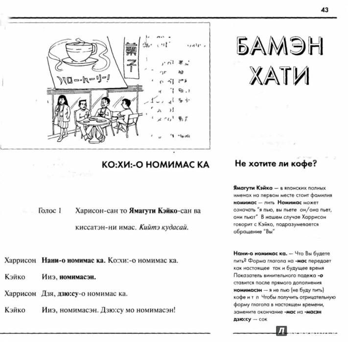 Иллюстрация 1 из 5 для Японский язык. Базовый курс (+3CD) | Лабиринт - книги. Источник: Лабиринт