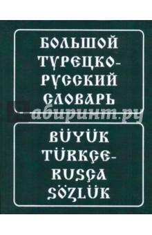 Большой турецко-русский словарь: 200 тысяч слов и словосочетаний