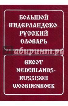 Большой нидерландско-русский словарь. Около 180 000 слов и словосочетаний
