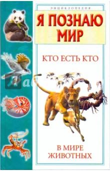 Кто есть кто в мире животныхЖивотный и растительный мир<br>Почему кошки мурлыкают? Боятся ли слоны мышей? Может ли сурок предсказывать погоду? Выстреливают ли дикобразы своими иглами? Может ли утка утонуть? Как определить возраст рыб? Есть ли у черепахи голос? Что такое Карманный самец? Ответы на эти и другие вопросы вы найдете в нашей книге. Каждый почемучка с удовольствием изучит ее от корки до корки, чтобы узнать то, чего еще не знают родители и друзья! Самые интересные факты о животных - для самых любознательных!<br>
