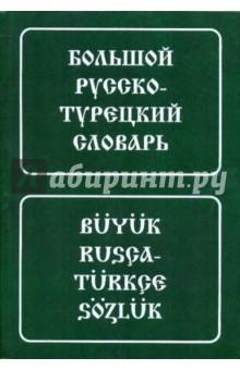 Большой русско-турецкий словарь. 100 000 слов и словосочетаний