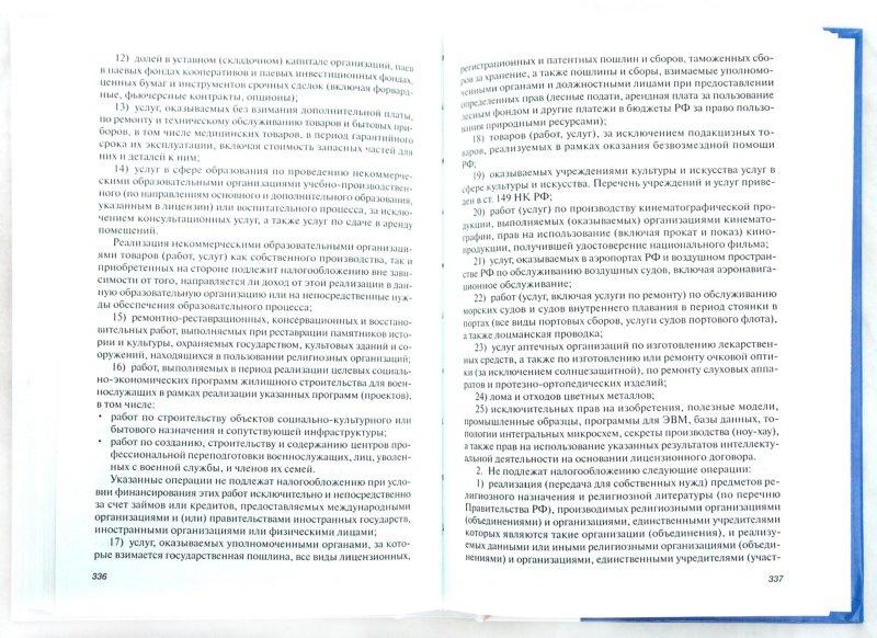 Иллюстрация 1 из 8 для Налоги и налогообложение - Николай Миляков | Лабиринт - книги. Источник: Лабиринт