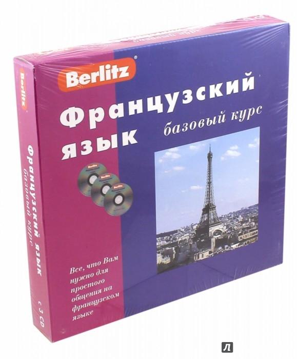 ����������� 1 �� 38 ��� Berlitz. ����������� ����. ������� ���� (3CD) | �������� - �����. ��������: ��������