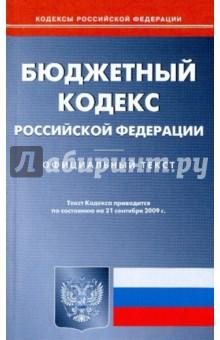 Бюджетный кодекс Российской Федерации по состоянию на 21.09.09 года