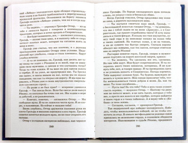 Иллюстрация 1 из 11 для Повести древних лет: хроники IX века в четырех книгах - Валентин Иванов   Лабиринт - книги. Источник: Лабиринт