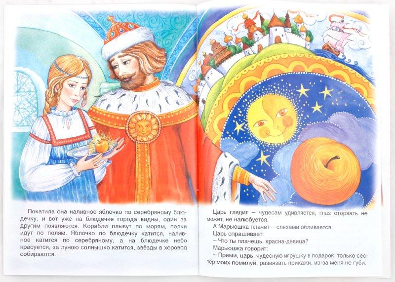 Иллюстрация 1 из 15 для Серебряное блюдечко и наливное яблочко | Лабиринт - книги. Источник: Лабиринт