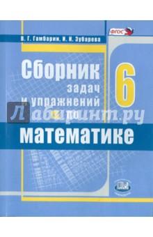 Сборник задач и упражнений по математике. 6 класс: учебное пособие для учащихся. ФГОС