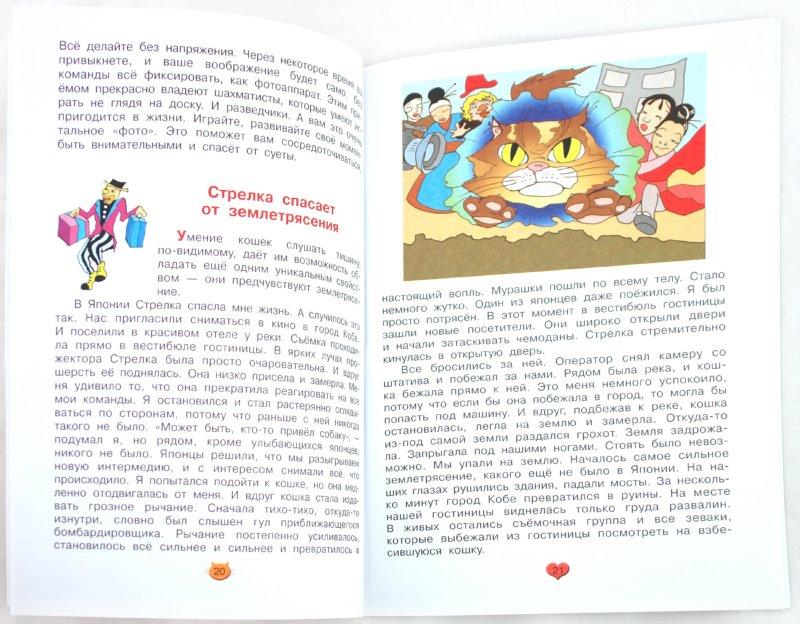 Иллюстрация 1 из 5 для Школа доброты. Книга для чтения в начальной школе. Книга 1. В 4-х частях. Часть 2 - Юрий Куклачев | Лабиринт - книги. Источник: Лабиринт