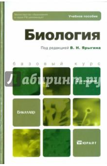 Биология: учебное пособие для бакалавров