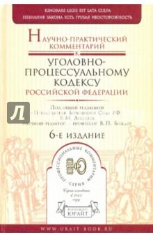 Научно-практический комментарий к Уголовно - процессуальному кодексу РФ