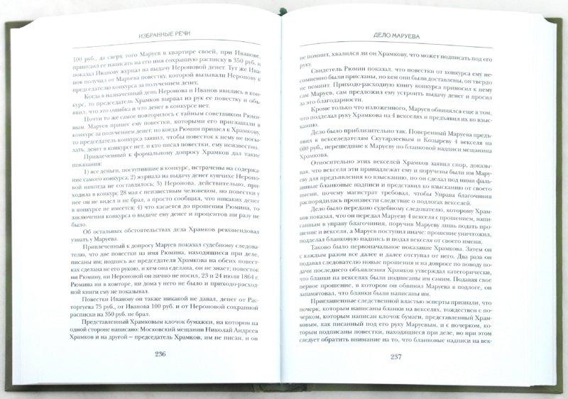 Иллюстрация 1 из 7 для Избранные речи - Федор Плевако | Лабиринт - книги. Источник: Лабиринт
