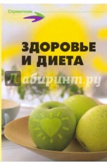 Здоровье и диета. 100 лечебных рационов, 500 рецептов диетических блюд. Справочник
