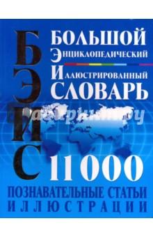 Большой энциклопедический иллюстрированный словарь