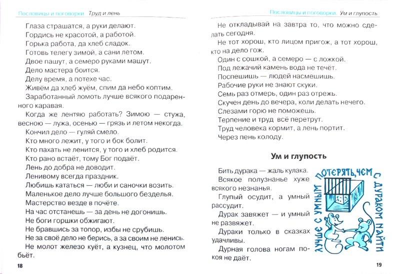 Иллюстрация 1 из 16 для Дружок: Пословицы, поговорки, крылатые выражения - Т. Давыдова | Лабиринт - книги. Источник: Лабиринт