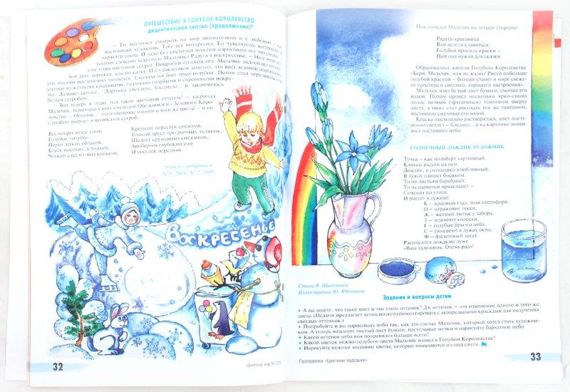 Иллюстрация 1 из 5 для Листопад в ладошках - Ирина Лыкова | Лабиринт - книги. Источник: Лабиринт