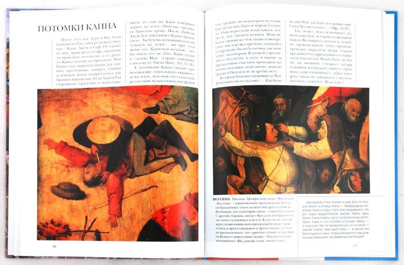Иллюстрация 1 из 46 для Босх - Ольга Морозова | Лабиринт - книги. Источник: Лабиринт