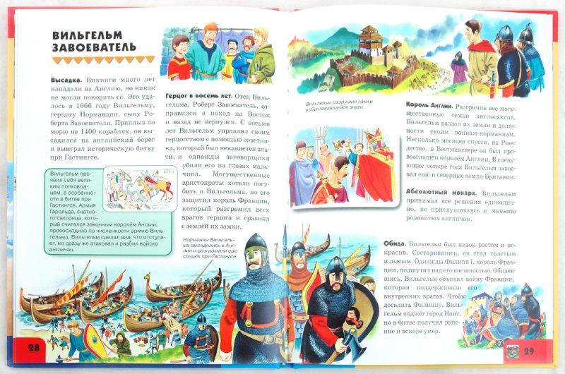 Иллюстрация 1 из 52 для Властители и герои (С иллюстр. Тони Вульфа) | Лабиринт - книги. Источник: Лабиринт