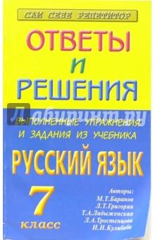 Выполненные упражнения и задания из учебника Русский язык - 7 класс (авторы М.Т. Баранов и др.)