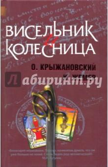 Крыжановский Олег Алексеевич, Жемер К. Висельник и Колесница