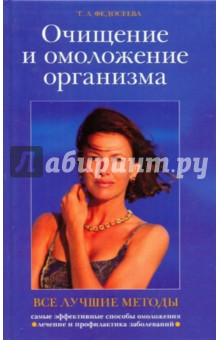 Федосеева Таисья Андреевна Все лучшие методы очищения и омоложения организма