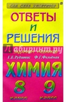 Ответы и решения к заданиям из учебников: Рудзитис Г.Е., Фельдман Ф.Г. Химия 8, 9 классы