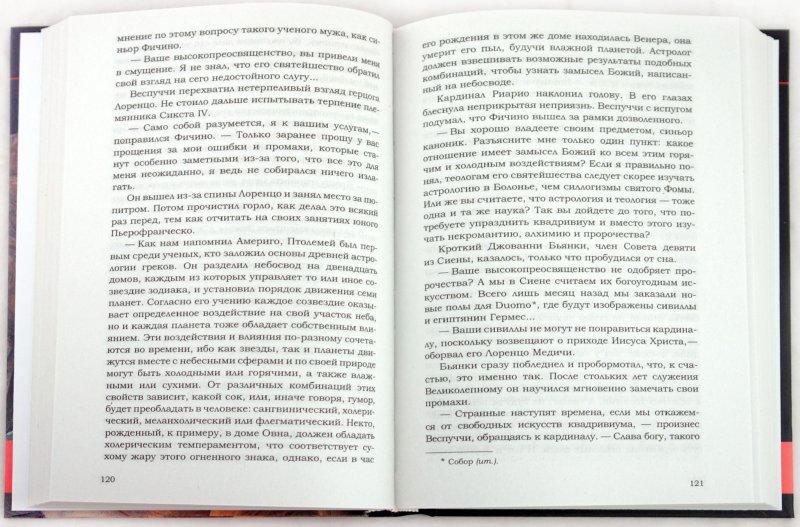 Иллюстрация 1 из 13 для Странствия по двум мирам - Хуан Тафур   Лабиринт - книги. Источник: Лабиринт