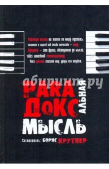 Крутиер Борис Юзефович Парадоксальные мысли отчественных афористов