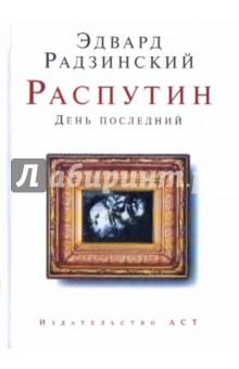 Радзинский Эдвард Станиславович Распутин. День последний