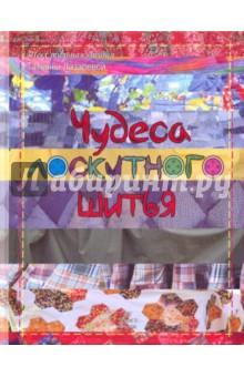 Лазарева Татьяна Александровна Чудеса лоскутного шитья: текстильная студия Татьяны Лазаревой