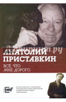 Приставкин Анатолий Игнатьевич Все, что мне дорого