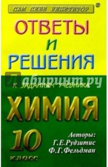 Ответы и решения к заданиям учебника: Рудзитис Г.Е., Фельдман Ф.Г. Химия 10 класс