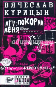 Курицын Вячеслав MTV: покорми меня