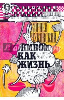 Чуковский Корней Иванович Живой как жизнь: о русском языке