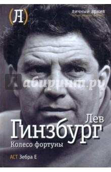 Гинзбург Лев Владимирович Колесо фортуны