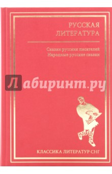 Русская литература. Народные русские сказки