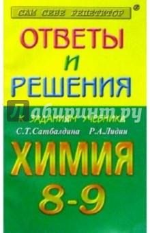 Ответы и решения к заданиям из учебника: С.Т. Сатбалдина, Р.А. Лидин Химия 8-9
