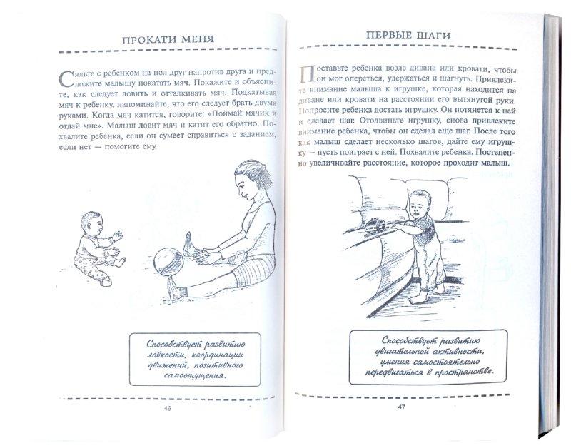 Иллюстрация 1 из 6 для Развивающие игры для детей от рождения до года - Ирина Тышкевич | Лабиринт - книги. Источник: Лабиринт