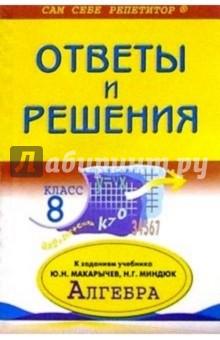 Алгебра 8кл ОиР Макарычев, Миндюк